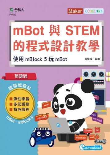 輕課程 mBot與STEM的程式設計教學 - 使用mBlock 5 玩mBot