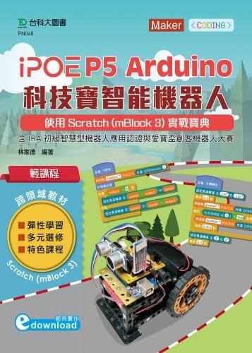 輕課程 iPOE P5 Arduino 科技寶智能機器人 - 使用Scratch(mBlock 3) 實戰寶典 - 含IRA初級智慧型機器人應用認證與愛寶盃創客機器人大賽