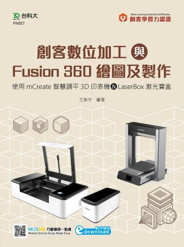輕課程 創客數位加工與Fusion 360繪圖及製作-使用mCreate智慧調平3D印表機&LaserBox激光寶盒