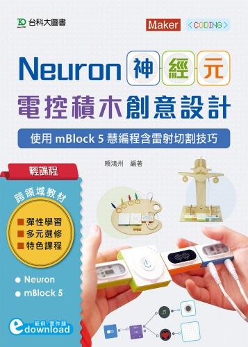 輕課程 Neuron神經元電控積木創意設計 - 使用mBlock5慧編程含雷射切割技巧(範例download)