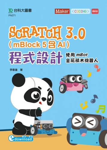 Scratch 3.0(mBlock 5)含AI程式設計 - 使用mBot金屬積木機器人