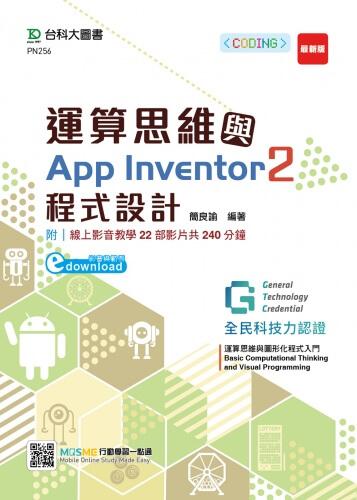 運算思維與App Inventor2程式設計 - 含GTC全民科技力認證Basic Computational Thinking and Visual Programming運算思維與圖形化程式入門 App Inventor2 (影音與範例download)