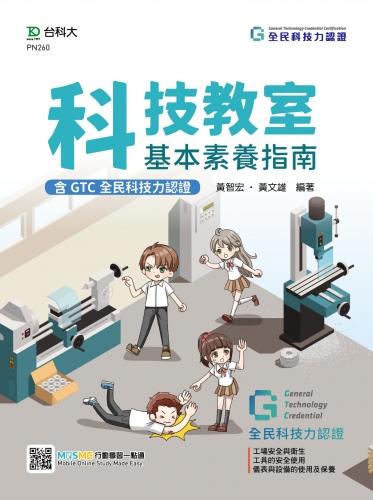 科技教室基本素養指南含GTC全民科技力認證(工場安全與衛生、工具的安全使用、儀表與設備的使用及保養) - 最新版 - 附MOSME行動學習一點通