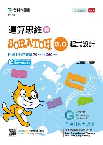 運算思維與Scratch 3.0程式設計 - 含GTC全民科技力認證Basic Computational Thinking and Visual Programming運算思維與圖形化程式入門 Scratch 3.0 (影音與範例download) - 附贈MOSME行動學習一點通