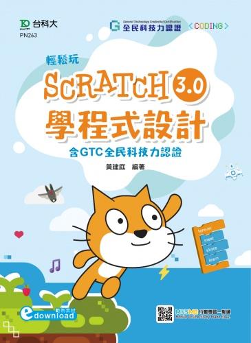 輕鬆玩Scratch3.0學程式設計 - 含GTC全民科技力認證(範例素材download) - 附MOSME行動學習一點通