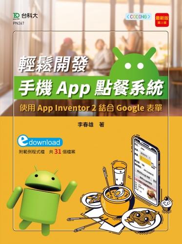 輕課程 輕鬆開發手機App點餐系統 - 使用App Inventor 2結合Google表單 - 最新版(第二版)