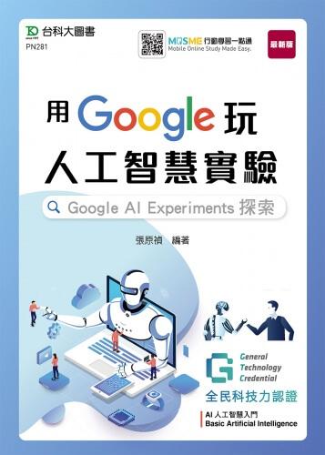 用Google玩人工智慧實驗:Google AI Experiments探索 - 含GTC全民科技力認證Basic Artificial Intelligence AI人工智慧入門 - 附贈MOSME行動學習一點通