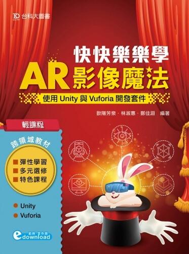 輕課程 快快樂樂學AR影像魔法 - 使用Unity與Vuforia開發套件