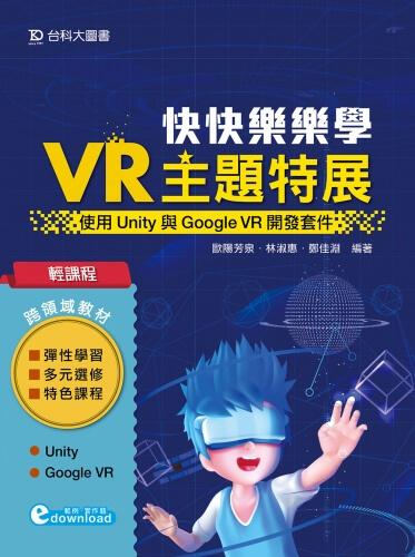 輕課程 快快樂樂學VR主題特展 - 使用Unity與Google VR開發套件