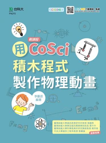 輕課程 用CoSci積木程式製作物理動畫