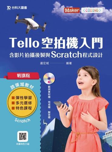 輕課程 Tello空拍機入門含影片拍攝後製與Scratch程式設計