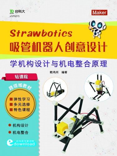 轻课程 Strawbotics吸管机器人创意设计 - 学机构设计与机电整合原理(电子书)
