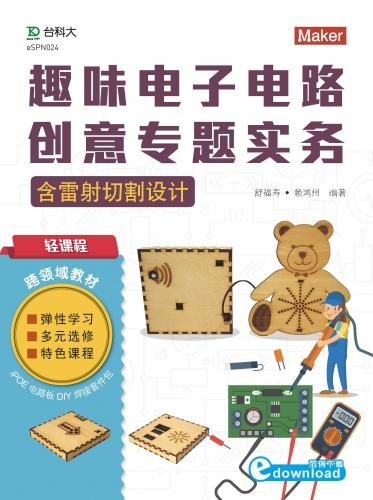 轻课程 趣味电子电路创意专题实务含雷射切割设计(电子书)