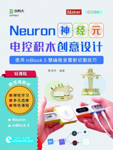 轻课程 Neuron神经元电控积木创意设计 - 使用mBlock5慧编程含雷射切割技巧(范例download)(电子书)