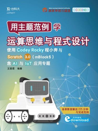 用主题范例学运算思维与程序设计-使用Codey Rocky程小奔与Scratch3.0(mBlock5)含AI与IoT应用专题(电子书)